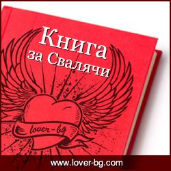 Книга за Свалячи